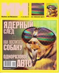 Машины и механизмы. Выпуск №6 за июнь 2011 года.