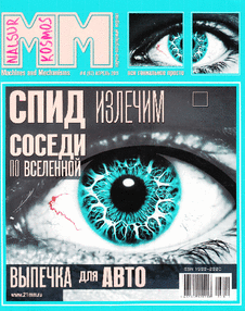 Машины и механизмы. Выпуск №4 за апрель 2011 года.