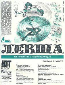 Левша. Выпуск №6 за июнь 1996 года.