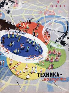 Техника - молодежи. Выпуск №7 за июль 1957 года.