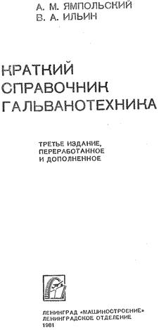 Краткий справочник гальванотехника.