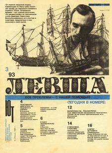 Левша. Выпуск №3 за март 1993 года.