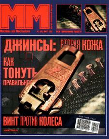 Машины и механизмы. Выпуск №3 за март 2011 года.