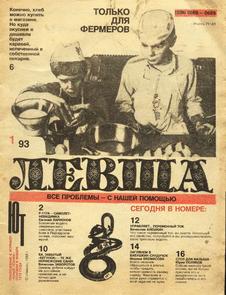 Левша. Выпуск №1 за январь 1993 года.