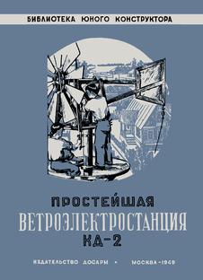 Простейшая ветроэлектростанция КД - 2