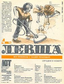 Левша. Выпуск №4 за апрель 1996 года.