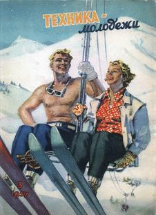 Техника - молодежи. Выпуск №3 за март 1957 года.