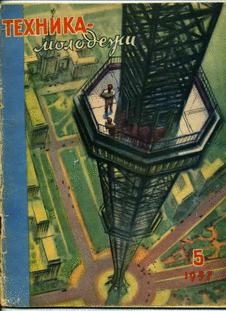 Техника - молодежи. Выпуск №5 за май 1957 года.