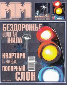 Машины и механизмы. Выпуск №5 за май 2011 года.