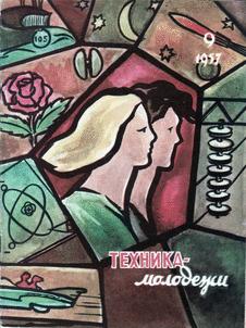 Техника - молодежи. Выпуск №9 за сентябрь 1957 года.