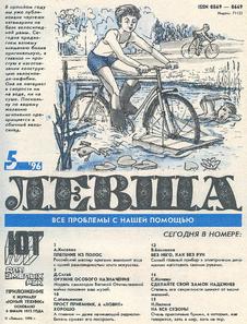 Левша. Выпуск №5 за май 1996 года.
