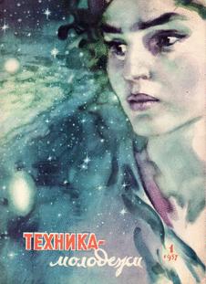 Техника - молодежи. Выпуск №1 за январь 1957 года.