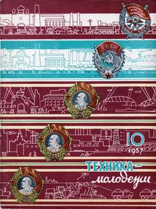 Техника - молодежи. Выпуск №10 за октябрь 1957 года.