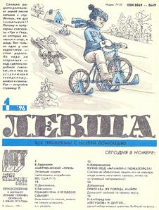 Левша. Выпуск №1 за январь 1996 года.
