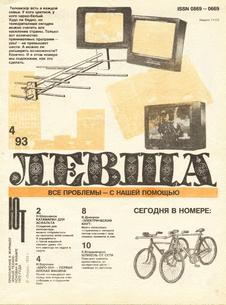 Левша. Выпуск №4 за апрель 1993 года.