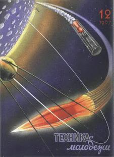 Техника - молодежи. Выпуск №12 за декабрь 1957 года.