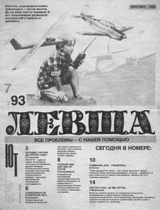 Левша. Выпуск №7 за июль 1993 года.