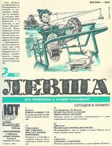 Левша. Выпуск №3 за март 1996 года.