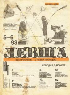 Левша. Выпуск №5-6 за май-июнь 1993 года.