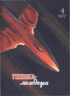 Техника - молодежи. Выпуск №4 за апрель 1957 года.