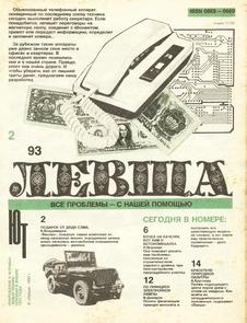 Левша. Выпуск №2 за февраль 1993 года.