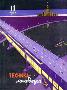 Техника - молодежи. Выпуск №11 за ноябрь 1957 года.