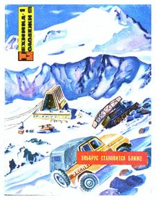 Техника - молодежи. Выпуск №1 за январь 1978 года.