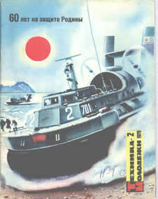 Техника - молодежи. Выпуск №2 за февраль 1978 года.