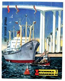 Техника - молодежи. Выпуск №3 за март 1978 года.