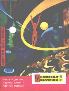 Техника - молодежи. Выпуск №4 за апрель 1978 года.