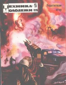 Техника - молодежи. Выпуск №5 за май 1978 года.
