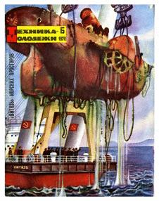 Техника - молодежи. Выпуск №6 за июнь 1978 года.
