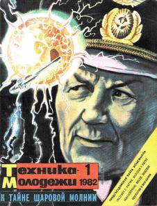 Техника - молодежи. Выпуск №1 за январь 1982 года.