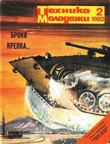 Техника - молодежи. Выпуск №2 за февраль 1982 года.