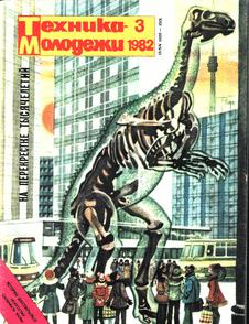 Техника - молодежи. Выпуск №3 за март 1982 года.