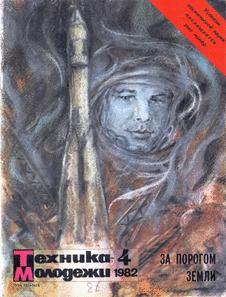 Техника - молодежи. Выпуск №4 за апрель 1982 года.