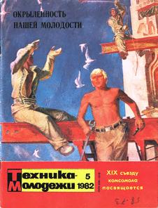 Техника - молодежи. Выпуск №5 за май 1982 года.