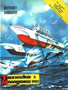 Техника - молодежи. Выпуск №6 за июнь 1982 года.
