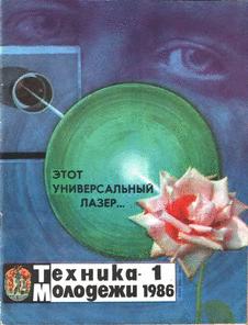 Техника - молодежи. Выпуск №1 за январь 1986 года.
