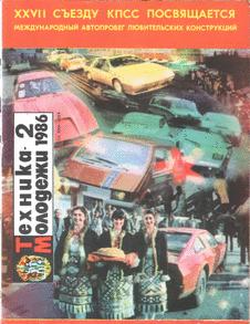 Техника - молодежи. Выпуск №2 за февраль 1986 года.