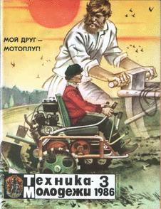 Техника - молодежи. Выпуск №3 за март 1986 года.