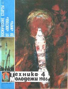 Техника - молодежи. Выпуск №4 за апрель 1986 года.