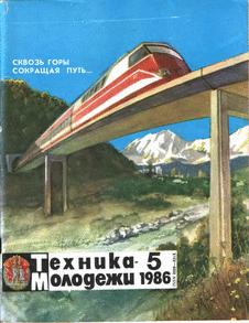 Техника - молодежи. Выпуск №5 за май 1986 года.