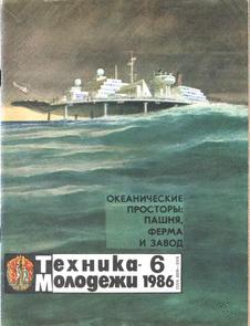 Техника - молодежи. Выпуск №6 за июнь 1986 года.