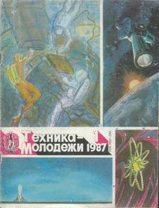 Техника - молодежи. Выпуск №1 за январь 1987 года.