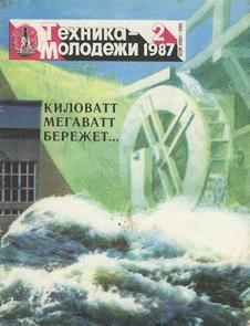 Техника - молодежи. Выпуск №2 за февраль 1987 года.