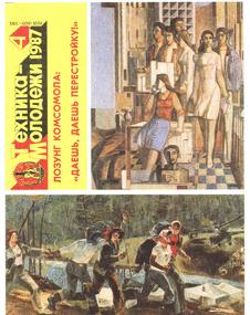 Техника - молодежи. Выпуск №4 за апрель 1987 года.