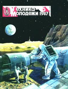 Техника - молодежи. Выпуск №5 за май 1987 года.