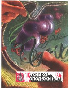 Техника - молодежи. Выпуск №6 за июнь 1987 года.