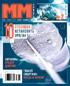 Машины и механизмы. Выпуск №2 за февраль 2014 года.